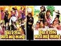 Uncha Timbe Madi Maru Sasru    Gujarati Movie 2017 Full    Dharmesh Vyas    Ramesh Mehta