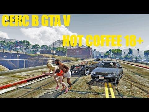 GTA 5 | HOT COFFEE 18+ | ПОЛНЫЙ ОБЗОР МОДА