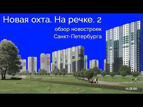 ЖК Новая Охта. На речке. 2  Красногвардейский район Санкт-Петербурга. ЛСР Недвижимость.