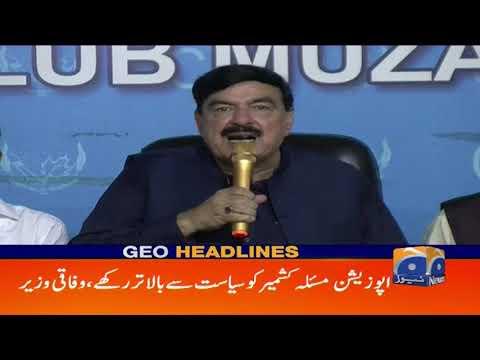 Geo Headlines - 05 PM | 13th September 2019