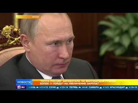 Путин встретился с главой «Почты России»