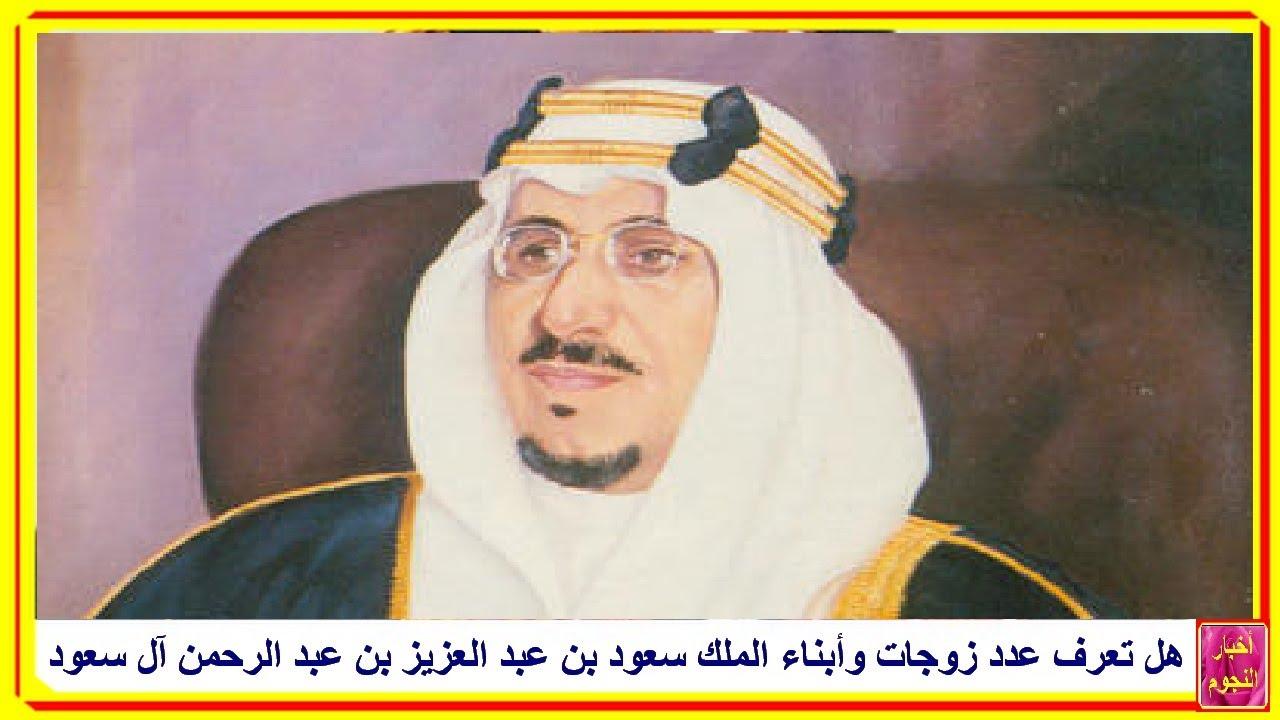 عدد زوجات وأبناء الملك سعود بن عبد العزيز بن عبد الرحمن آل سعود مفاجأة Youtube
