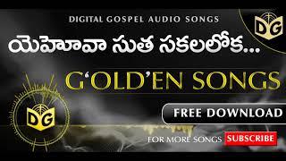 Yehova sutha Audio Song || Telugu Christian Old Songs || Golden Songs || Digital Gospel