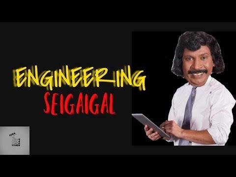 ENGINEERING TROLL|TAMIL FUNNY|ENTERTAINMENT VIDEO|EERA VENGAYAM