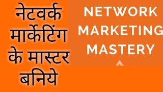 नेटवर्क मार्केटिंग के सफलता सूत्र । MLM MINDSET   MLM TRAINING   NETWORK MARKETING TRAINING