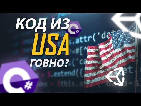 Обзор кода USA ютьюбера CodeMonkey | C# + Unity от профессионала