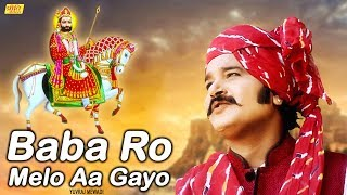 2017 Baba Ramdev Ji Bhajans Baba Ro Melo Aa Gayo Rajasthani Devotional Songs Rajasthani Songs