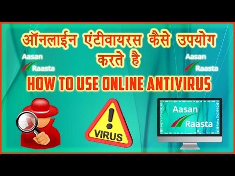 Online Virus Scan Free Online Antivirus Protection | Online Virus Kaise Use Kare