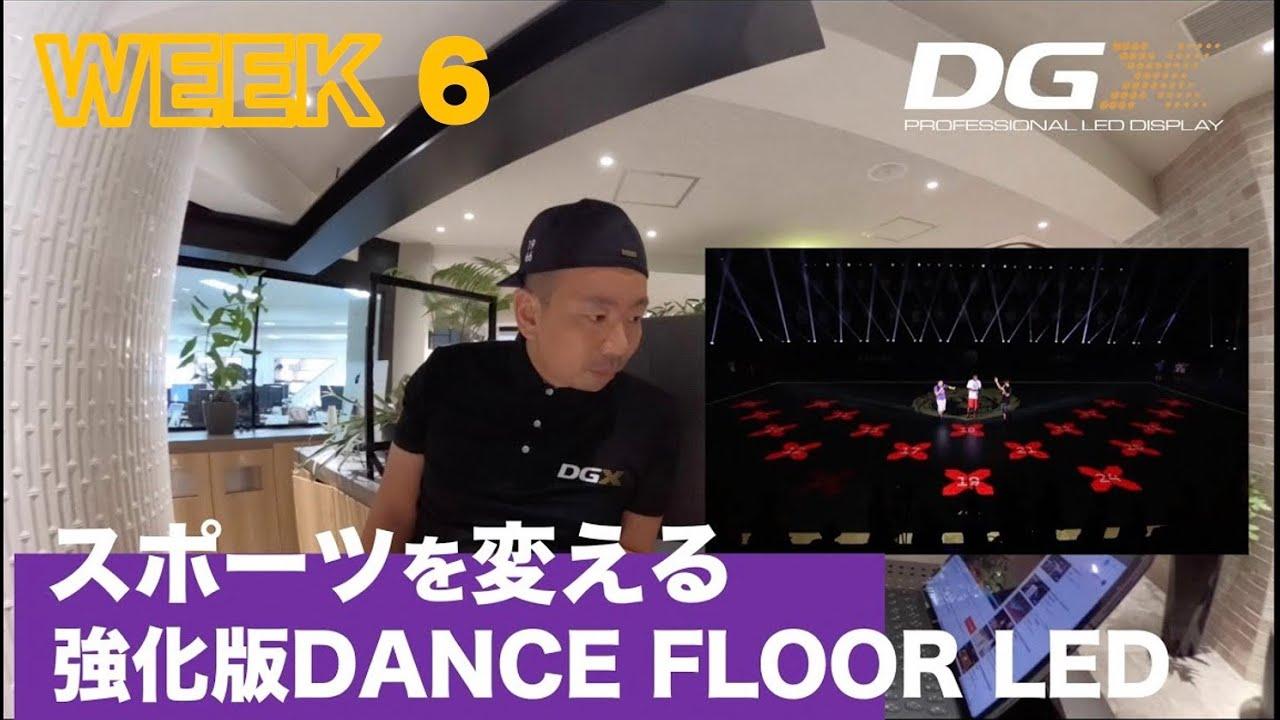 【LEDビジョンが変えるスポートエンターティンメント】スポーツを変えるDANCE FLOOR LEDビジョン (カスタマイズ) DGX