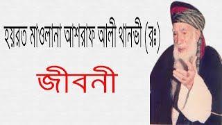হযরত মাওলানা আশরাফ আলী থানভী (রঃ) এর জীবনী   Biography Of Ashraf Ali Thanwi (RA) In Bangla.
