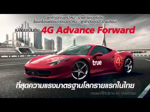 เปลี่ยนเลย...4G Advance Forward จากทรูมูฟ เอช