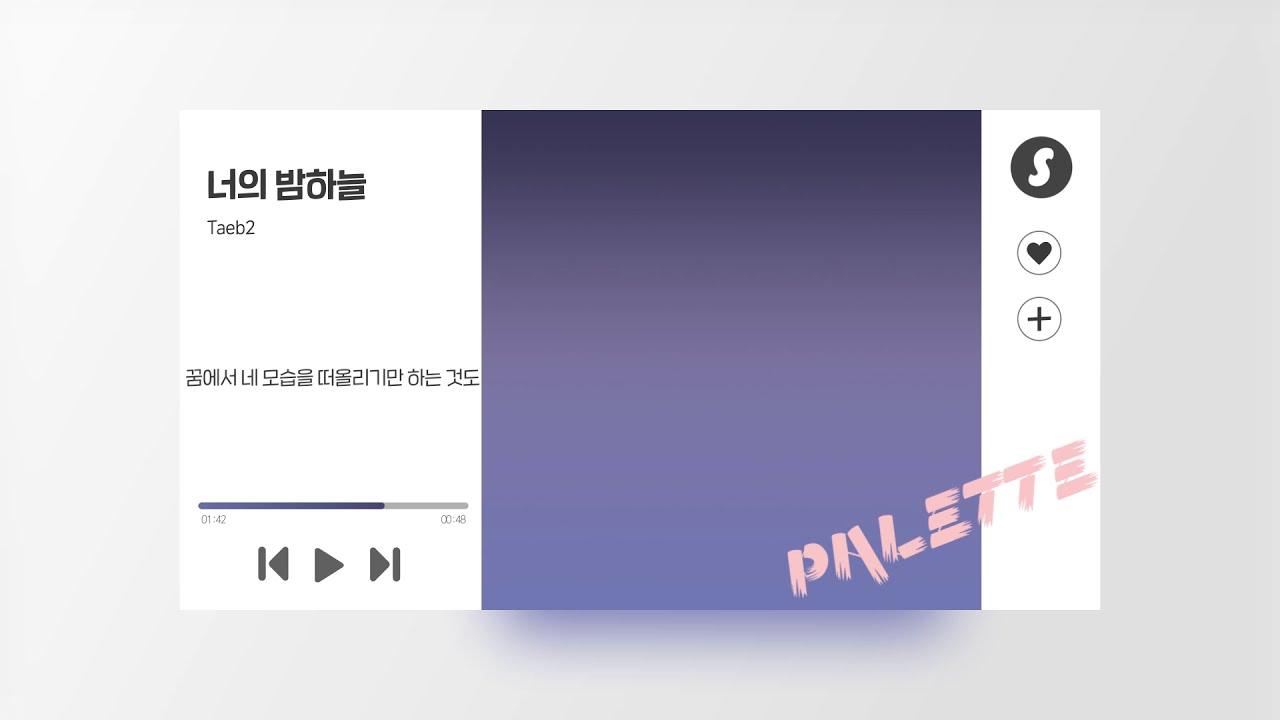 SOUND PALETTE - PALETTE C#815. 너의 밤하늘 (Song by Taeb2)
