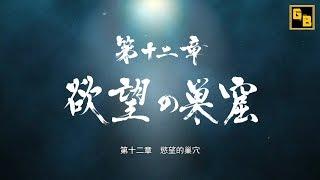 人中之龍0 誓言的場所 第十二章 慾望的巢穴 #58 中文遊戲影片 [HD] - Yakuza Zero (Ryu Ga Gotoku Zero) - 如龙0起誓之地
