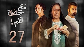 مسلسل مع حصة قلم - الحلقة 27 (الحلقة كاملة) | رمضان 2018