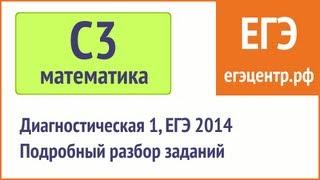 Диагностическая 1, #ЕГЭ по математике 2014. Решение С3. (Восток без логарифмов)