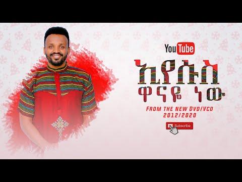 SAMUEL NEGUSSIE EYESUS WANAYE NEWNEW ''ኢየሱስ ዋናዬ ነው' መዝሙር New Ethiopian Protestant mezmur 2020 !!!
