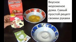 Вкусное мороженое дома  Самый простой рецепт своими руками