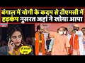 Yogi के बंगाल दौरे के बाद क्या बोली Nusrat Jahan | Headlines India