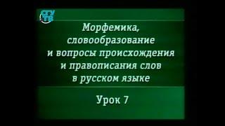 Урок 7. Морфонологические явления при словообразовании. Система словообразовательных связей слов