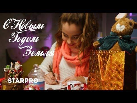 Александра Абрамейцева - С Новым Годом, Земля! - Клип смотреть онлайн с ютуб youtube, скачать