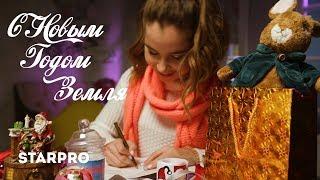 Смотреть клип Александра Абрамейцева - С Новым Годом, Земля!