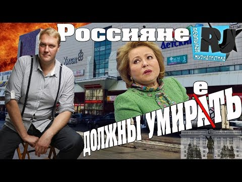 Трагедия в Кемерово: версии. Закон В.Матвиенко 'Чтоб вы сдохли!'