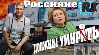 """Трагедия в Кемерово: версии. Закон В.Матвиенко """"Чтоб вы сдохли!"""""""