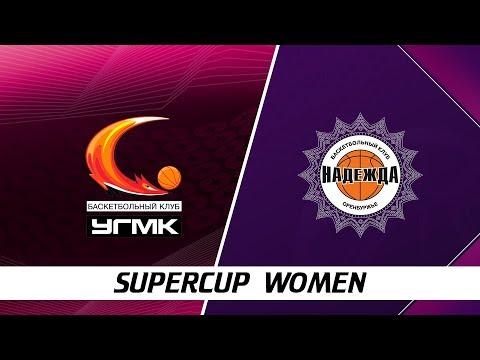UMMC Ekaterinburg are hosting Nadezhda for the SuperCup Women title!