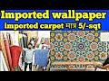 Wallpaper and carpet wholesale /retail market|Imported wallpaper and carpets |puneet jain