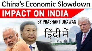 China's Economic Slowdown Impact on India चीन की अर्थव्यवस्था 28 साल के निचले स्तर पर