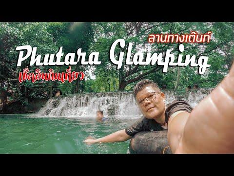 เช็คอินกินเที่ยว-ลานกางเต๊นท์ ภูธารา แคมป์ปิ้ง (phutara glaming)