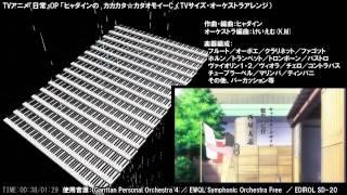 【オケアレンジ】日常 OP「ヒャダインの カカカタ☆カタオモイ-C」 thumbnail