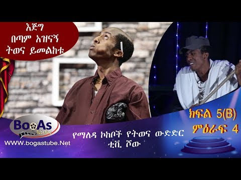 Ethiopia  Yemaleda Kokeboch Acting TV Show Season 4 Ep 5 B /የማለዳ ኮከቦች ምዕራፍ 4 ክፍል 5B