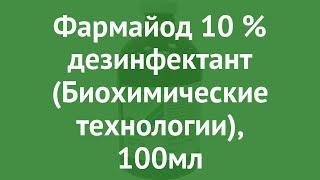 Фармайод 10 % дезинфектант (Биохимические технологии), 100мл обзор PhM-005