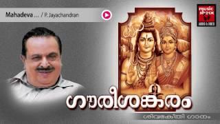 Hindu Devotional Songs Malayalam | Gourishankaram | Shiva Devotional Song | P.Jayachandran Songs