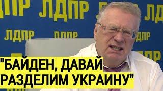 Новое заявление Жириновского ОШАРАШИЛО напуганную Украину