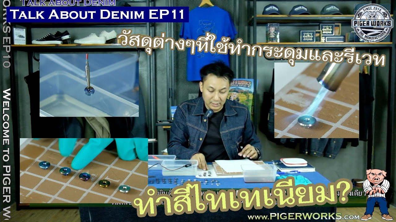 Talk About Denim EP11