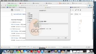 如何在 mac 當中安裝與使用 gcc -- macGcc