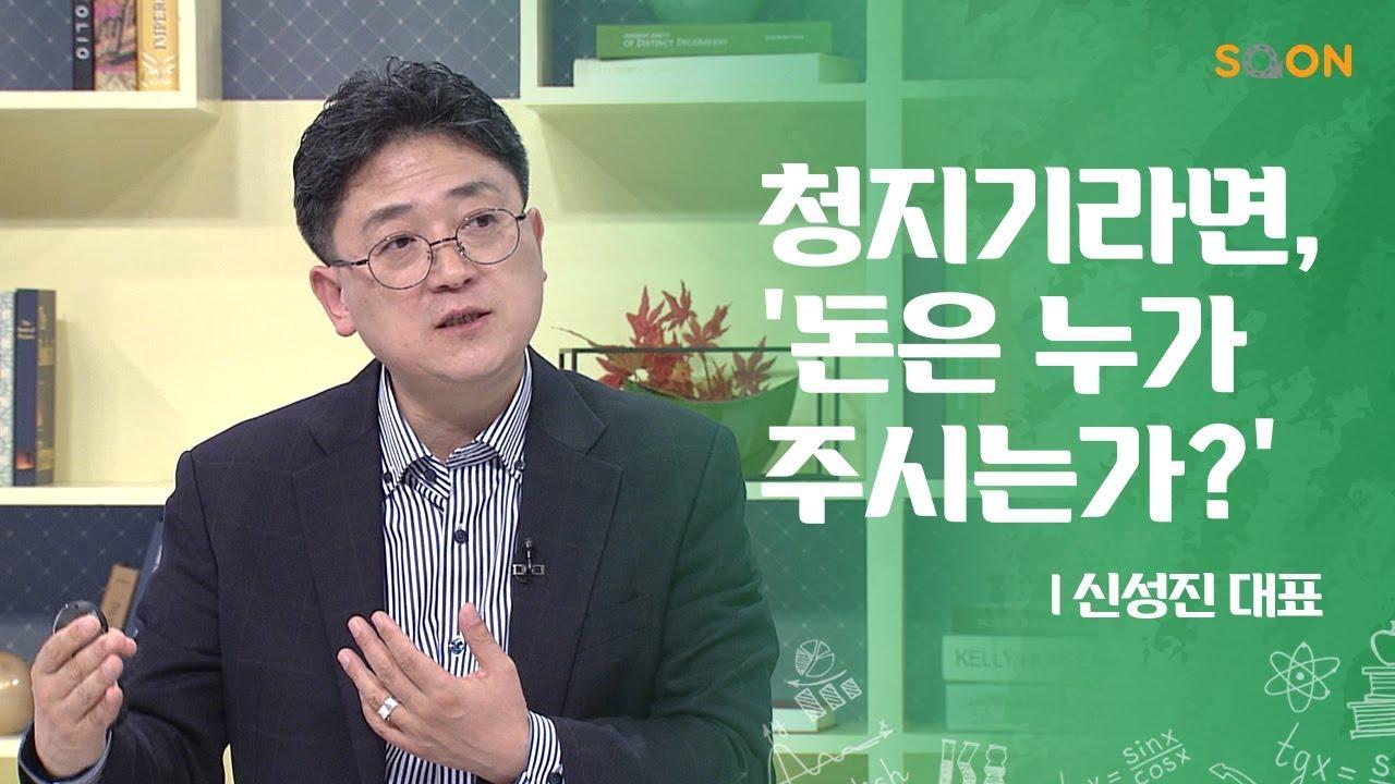 돈과 청지기 - 신성진 대표 (Money and Steward - Shin Sung Jin) @ CGNTV SOON 하우스쿨