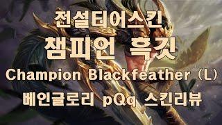 베인글로리 전설티어스킨 챔피언 흑깃 - Vainglory Skin Champion Blackfeather (L) - pQq