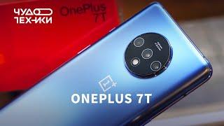 Горячий OnePlus 7T — первый обзор