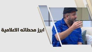 كامل النصيرات - ابرز محطاته الاعلامية