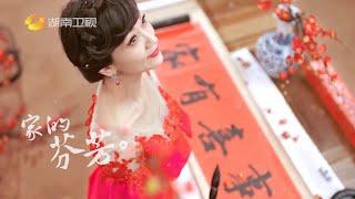 《2018全球华侨华人春节大联欢》:赵雅芝大美演绎《家有喜事》Worldwide Celebration of Chinese New Year 2018【湖南卫视官方频道】