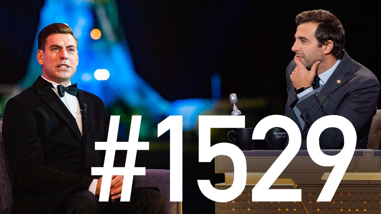 Вечерний Ургант выпуск от 01.10.2021 Максим Харламов, Дмитрий Дюжев, L'ONE.