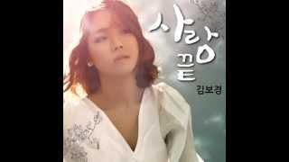 김보경 (Kim Bo Kyung) - 사랑 끝 (Love Ends)