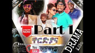 New Eritrean drama  2018 -Wardyana- Part 1 by Awet Aron