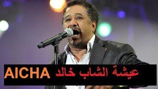 لحن راي -الشاب خالد-عيشة-aicha