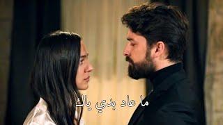 زمرد و سرحات ( zumrud ve serhat ) _ ماعاد بدي ياك ma aad bade eyak
