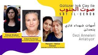 Sôt Il Cenûb صوت الجنوب: Gezi Anneleri Anlatıyor   أُمهات شهداء غازي يتحدثن