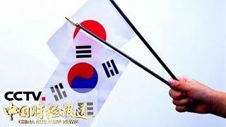 《中国财经报道》 20190719 11:00| CCTV财经